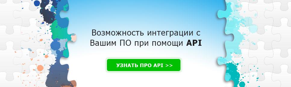 Интеграция с Вашим ПО при помощи API