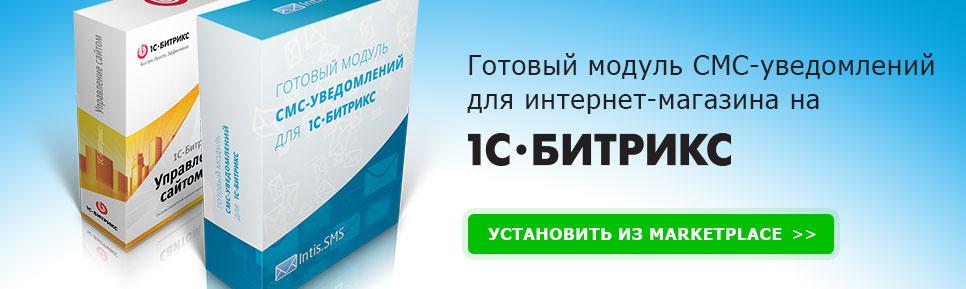 Модуль интеграции с 1С-Битрикс